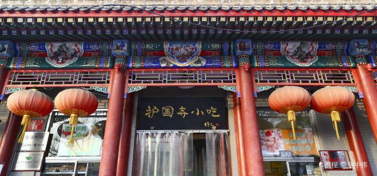 Hua Tian Snack Xian Men Halal Store1