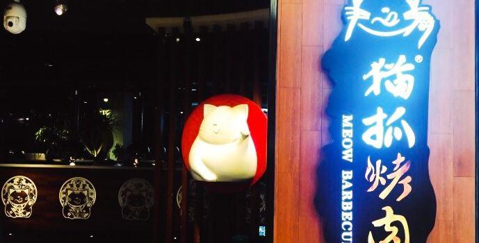 貓抓烤肉(龍湖·時代天街店)1