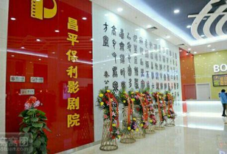 Changpingbaoli Theater