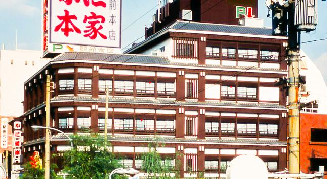 Kani Honke Nagoya Ekimae