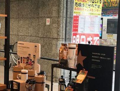 Starbucks Coffee Meitetsu Department Nagoya