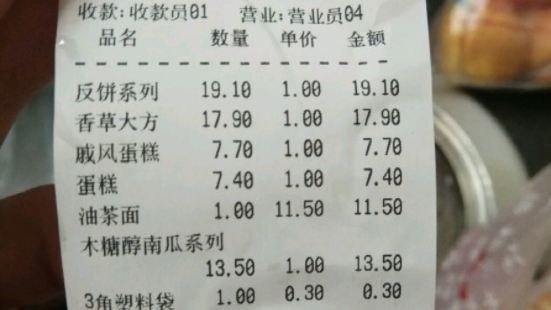 麥花食品(台山店)