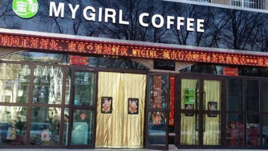蜜菓MY GIRL  COFFEE