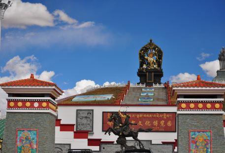 嶺.格薩爾王文化博覽園