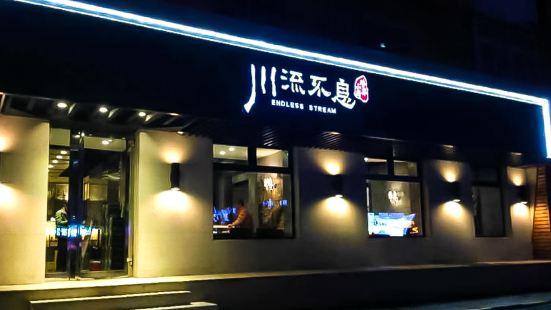 Chuan Liu Bu Xi Kua Jie Kitchen( Er Jing Street )