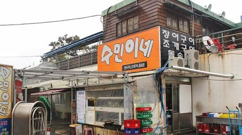 Cheongsapo Suminine
