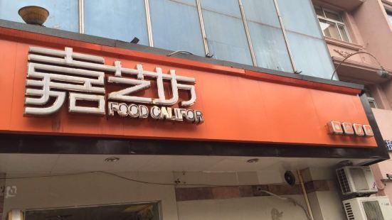 嘉藝坊蛋糕(海府店)
