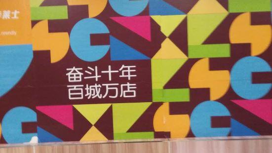 華萊士(東陽巍山店)