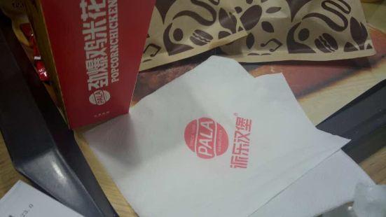 派樂漢堡(吳忠中學店)