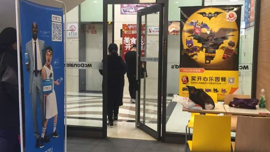 麥當勞(雙鴨山松江國際店)