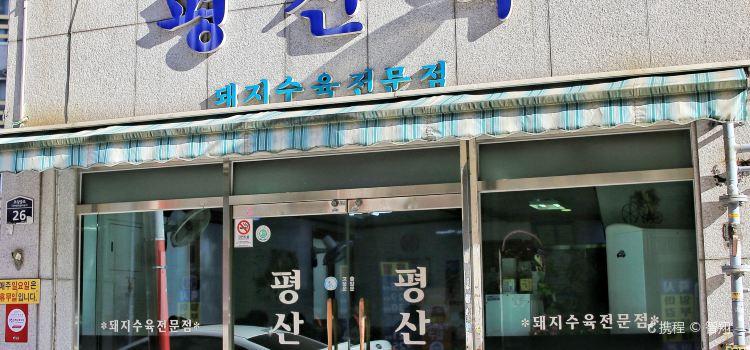 Pyeong Mountain Ok2