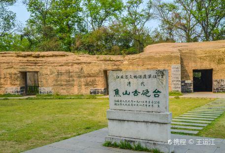 Jiao Mountain