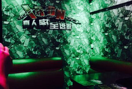 Iron Zhenren Shijing Escape Room (changping)