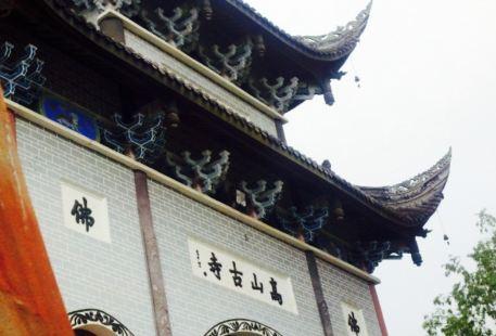 Gaoshan Naos