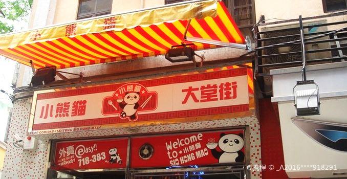小熊貓食店(大堂巷店)1
