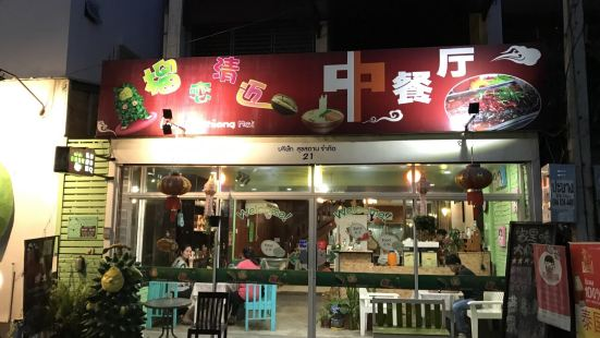 榴戀清邁中餐廳