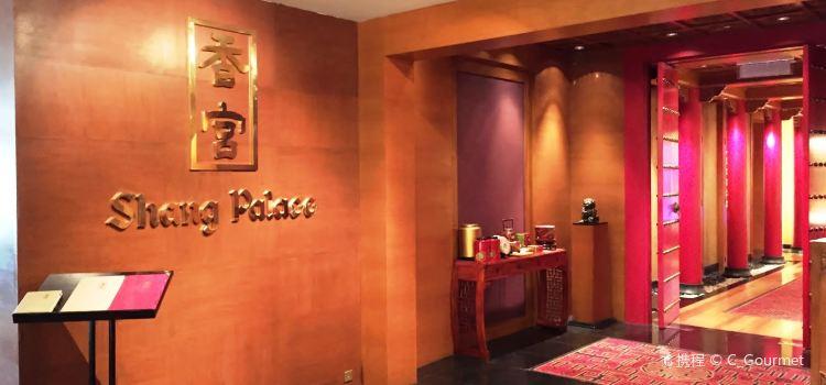 Shang Palace2
