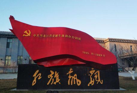 Heilongjiang Shengwei Shengzhengfu Bangong Site Exhibition Hall