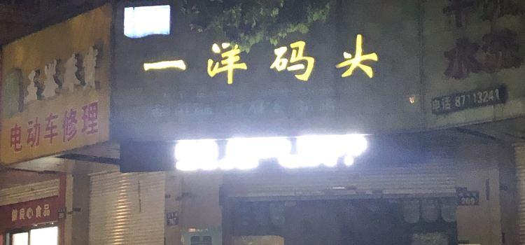 一洋碼頭(海曙店)2