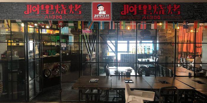 烤客小廚燒烤食材(顧村公園店)2