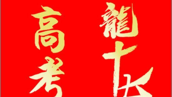 重慶龍十七老火鍋(友阿店)