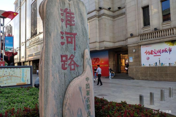 合肥淮河路步行街1