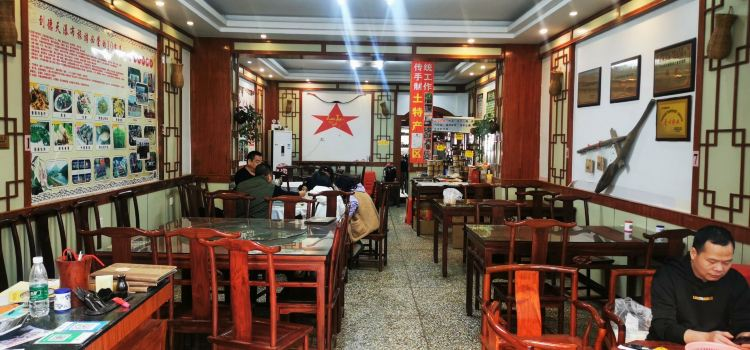 老街土菜館