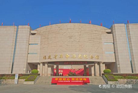 Fujian Revolutionary History Memorial Hall