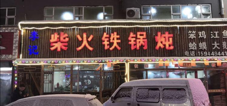 李記柴火鐵鍋1