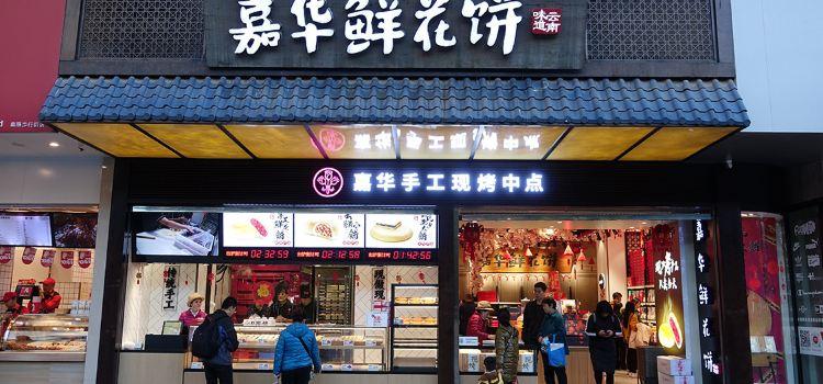 嘉華鮮花餅(南屏旗艦店)