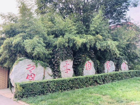 富平陶藝村