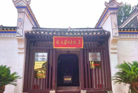 Linboqu Tongzhi Former Residence