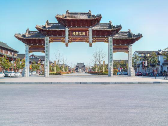 Xixi Tourism and Culture Scenic Area