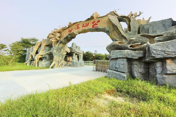 Mangdangshan Xigu Ecological Park