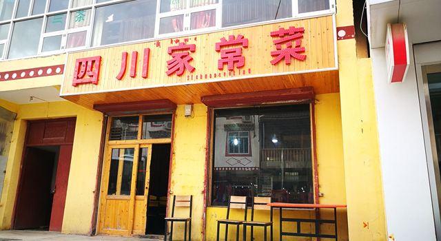四川家常菜1