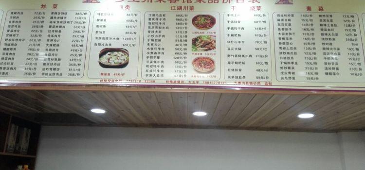 鄉土川菜餐館2