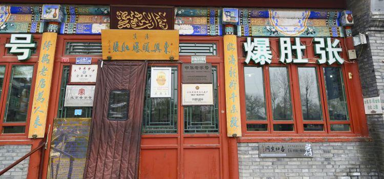 Dong Xing Shun Bao Du Zhang