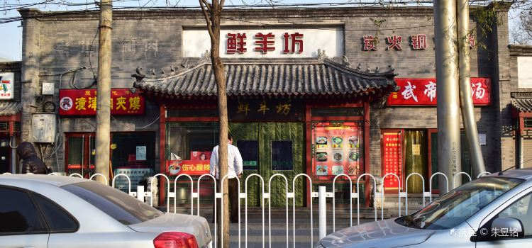 Na Nian Yue Hot Pot3
