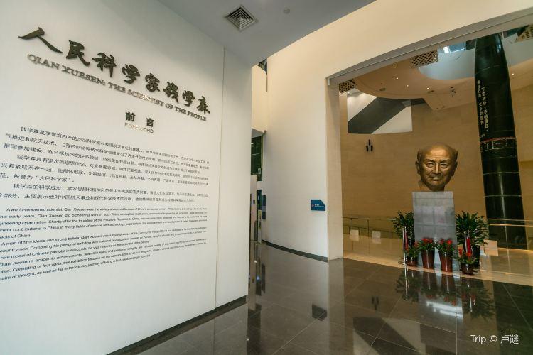 Qian Xuesen Library2