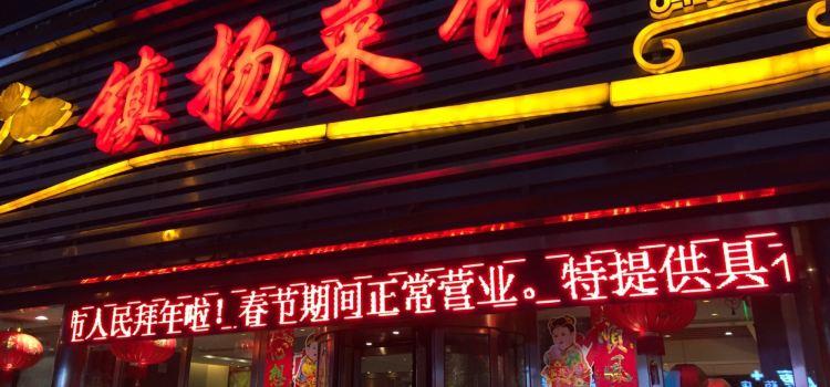 鎮揚菜館2