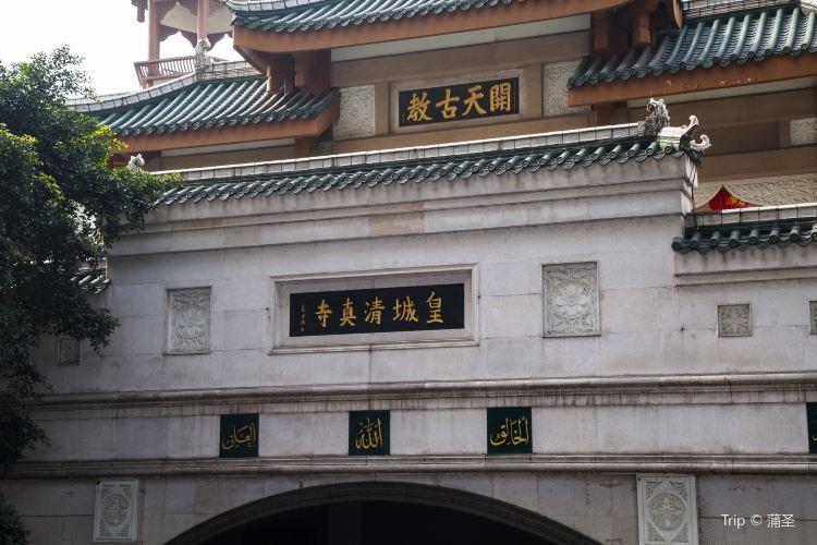 皇城清真寺1