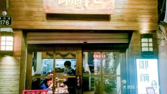 YuQian ShiQi (BeiJing Road)