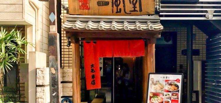 Ichido(大牌店)