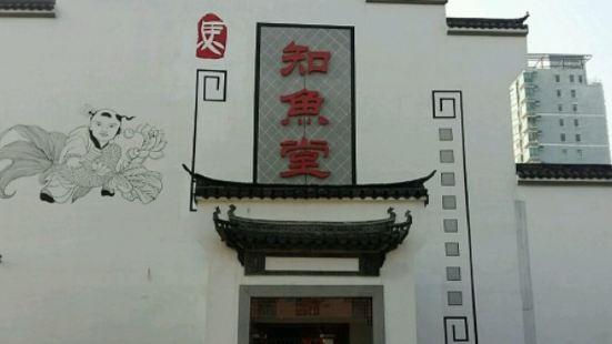知魚堂(望江路店)