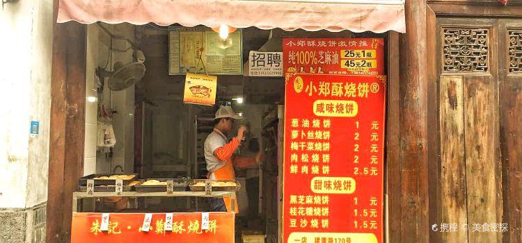 朱記小鄭酥燒餅(老門東店)2