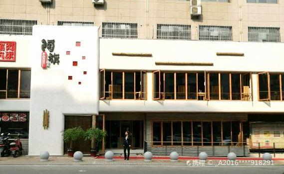 A Qi Shuan Rou ( Tong Cheng Road Yi )