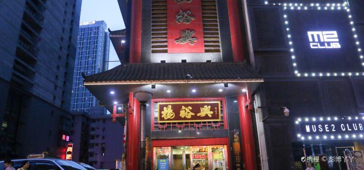 Yang Yu Xing ( San Wang Street Dian )