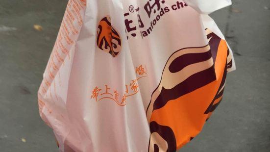 紫燕百味雞(西郊店)