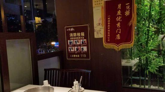 一統撈秘制原湯火鍋(新時代商業街店)