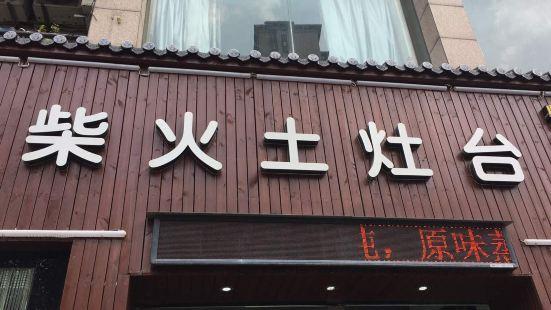 柴火土灶台(禹航路店)